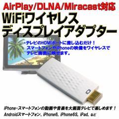 【送料無料】無線HDMIアダプター/スマートフォン,iPhoneを無線でテレビに映す!DLNA,AirPlay,Miracast対応[D7]