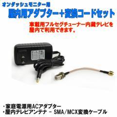 フルセグモニター用 ACアダプター+変換コードセット[TF_hom]