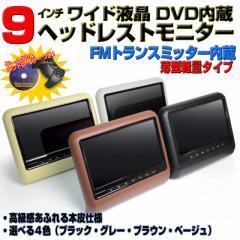 9インチDVD内蔵ヘッドレストモニターWSVGA高画質 ワンタッチリアタイプ[TD9B]
