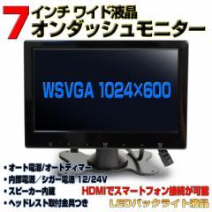 7インチオンダッシュモニター/WSVGA1024x600/スピーカー内蔵/HDMI/12V・24V[TH7HD]