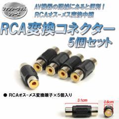 【送料無料】RCAオス-メス変換アダプター5個セット [S008]
