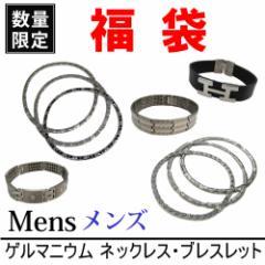 数量限定 大当たり 福袋 メンズ ゲルマ ブレスレット ネックレス 15000円