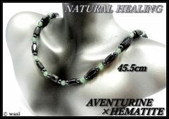 魅惑の輝/ヘマタイト×アベンチュリン/磁気ネックレス/45.5cm/アンクレット,ブレス可/天然石パワーストーン/癒し,健康,自信/tc03
