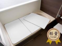 【送料無料】Ag冷めにく〜い風呂ふた L15 73×148cm 3枚割