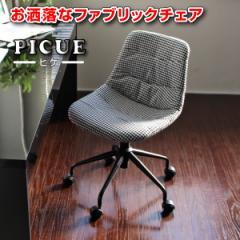 ICUE ピケチェア 千鳥格子柄のファブリックがおしゃれなキャスターチェア パソコンチェア オフィスチェア チェアー