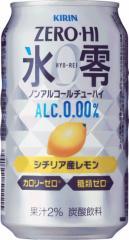 (北海道、沖縄、離島は除く。配送は佐川急便)キリン ノンアルコールチューハイ ゼロハイ氷零 シチリア産レモン350ML缶24本入り