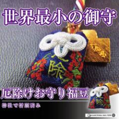 開運厄除お守り 福豆 岩国に鎮座する神社白崎八幡宮で祈願済み 世界最小