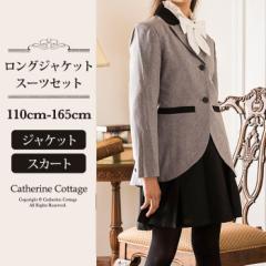 【女の子 スーツ 卒業式 入学式 卒園式】 ロングジャケット+プリーツスカートスーツセット TK1084