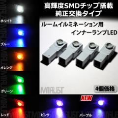 保証付 LED 純正交換用 SMD1連 ドア内イルミネーション4個 ACR50エスティマ 発光色は7色から選択可 エムトラ▼