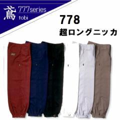 THE 定番! 股下82センチの「超ロングニッカ」 ズボン/作業服778【お取り寄せ商品】
