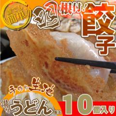 【冷凍】手作り純生餃子10個入り (12時までの御注文で当日発送、土日祝を除く)(惣菜)