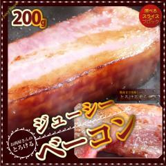 【冷凍】お肉屋さんのジューシーベーコン200g【選べるカット スライスorブロック】(12時までの御注文で当日発送、土日祝を除く)(惣菜)