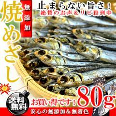 焼かずに美味しい!鹿児島県産 焼きめざし 80g 無添加/送料無料/いわし/イワシ/かたくちいわし