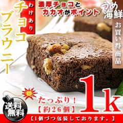 濃厚チョコを贅沢使用♪訳あり チョコブラウニー どっさり!1kg(約26個)送料無料/ブラウニー/簡易包装