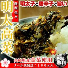 あったかご飯にコレ長崎県産 めんたい 高菜 180g/送料無料/高菜/タカナ