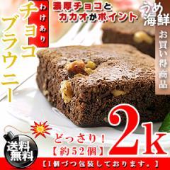 濃厚チョコを贅沢使用♪訳あり チョコブラウニー どっさり!2kg(約52個)送料無料/ブラウニー/簡易包装