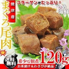 コラーゲンたっぷりまぐろ尾肉の佃煮 120g/送料無料/まぐろ/マグロ/角煮/佃煮
