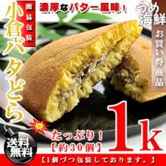 濃厚なバター&ふわっふわ生地♪どら焼き どっさり!1kg(約30個)小倉ばたどら【送料無料】簡易包装