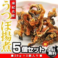 海のギャング!和歌山県産 珍味 うつぼ 揚げ煮 45g×5個入り  無添加/送料無料/干物/珍味