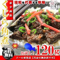 昭和を代表する高級珍味 くじら角煮 120g/送料無料/クジラ/鯨/角煮/佃煮