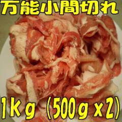 ★万能豚小間1kg(500gx2パック)1140円BBQ/アウトレッ/ト業務用/焼肉/豚バラ/ステーキ/惣菜
