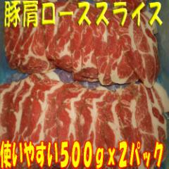 ★豚肩ロースライス1kg(500gx2パック)1260円円BBQ/アウトレッ/ト業務用/焼肉/豚バラ/ステーキ/角煮