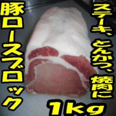 ★豚ロースブロック1kg1460円業務用/バーベキュー/煮豚/焼肉//豚バラ/ステーキ/角煮/チャーシュー/