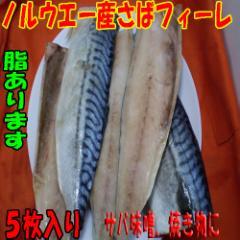 ★さばフィーレ5枚598円/激安/BBQ/アウトレット/お得