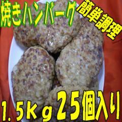 お弁当屋さんの業務用ハンバーグ(60g)25個1240円1.5kg/BBQ/お惣菜/調理済み/パテー/お手軽/冷凍/お得/肉/保存食