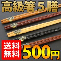 【送料無料】木製 高級箸 5膳 5色箸福袋001-2130 (箸セット、500円、ポッキリ、ワンコイン)