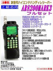 【送料無料】 AOR AR-8200MARK3  AR8200MARK3 広帯域受信機 マルチバンドレシーバー  フルセット