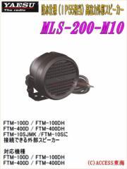 ヤエス MLS-200-M10 MLS200M10 防水仕様(IP55相当)高出力外部スピーカー