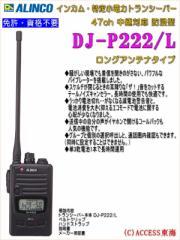 【送料無料】 アルインコ DJ-P222L DJP222L 47ch 中継対応 インカム・特定小電力トランシーバー DJ-P221Lの後継