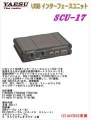 【送料無料】 ヤエス  SCU-17 SCU17 USB インターフェースユニット