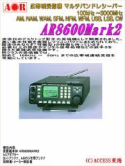 【送料無料】 AOR AR-8600MARK2  AR8600MARK2 AR8600Mk2 広帯域受信機 マルチバンドレシーバー