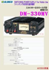 【送料無料 人気】 アルインコ DM-330MV DM330MV ...