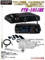【日本国内送料無料】ヤエス アマチュア無線機 FTM-10SJMK 144/430MHz FM  二輪車用マウントキットセット