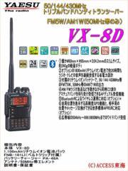 【送料無料】ヤエス VX-8D VX8D 50/144/430MHzトリプルバンドハンディトランシーバー