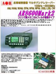【日本国内送料無料】 AOR AR-8600MARK2  AR8600MARK2 広帯域受信機 コリンズ製メカニカルフィルタ搭載タイプ