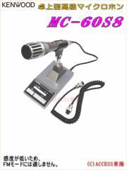 【送料無料】 MC-60S8 MC60S8 卓上型高級マイクロホン