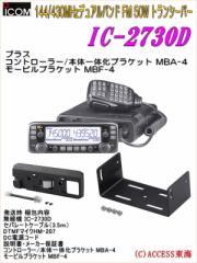 【送料無料】アイコム IC-2730D (IC2730D) 144/430MHz FMデュアルバンダー モービル機  50Wモデル MBA-4-MBF-4せっとで41800円