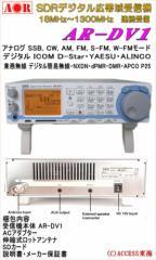 【送料無料 超人気】 AOR AR-DV1 ARDV1 18MHz〜1300MHz SDRデジタル広帯域受信機 レシーバー