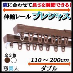 【窓美人】窓に合わせて長さが調節できる!角型伸縮カーテンレール 【プレシャス】(110〜200cm、ダブル)