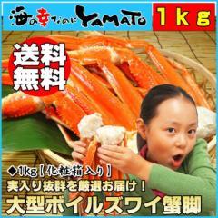 """送料無料!""""船上凍結""""にこだわった大型(Lサイズ以上)ボイル本ズワイ蟹脚1kg/ずわい/カニ/かに/"""