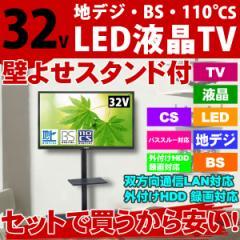 送料無料 液晶テレビ 壁寄せテレビスタンド セット VESA規格対応 CATVパススルー対応 BS/CS液晶テレビ 録画 LEDDTV3265J 【代引不可】