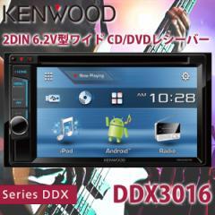 【送料無料】CD/DVDレシーバー DVDデッキ KENWOOD ケンウッド DDX3016 6.2V型ワイドモニター iPod iPhone対応