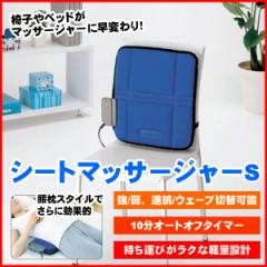 【送料無料】シートマッサージャー 椅子やベッドがマッサージャーに早変わり TWINBIRD ブルー EM-2535BL