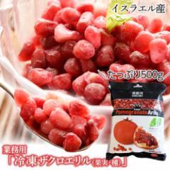 業務用『冷凍ザクロエリル(果実・種)』たっぷり500g ※冷凍 〇