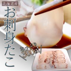 アレンジ簡単!北海道産お刺身たこ 300g ※冷凍 ○