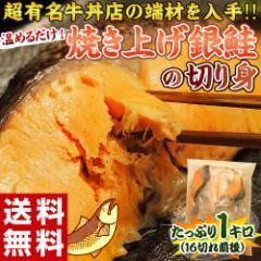 《送料無料》超有名店の端材 銀鮭の塩焼き 約1キロ(16切れ前後) ※冷凍 ☆
